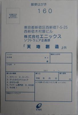 Tenchi Sōzō - Tarjeta delante