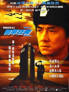 Police Story 4 First Strike (1996) วิ่งสู้ฟัด 4