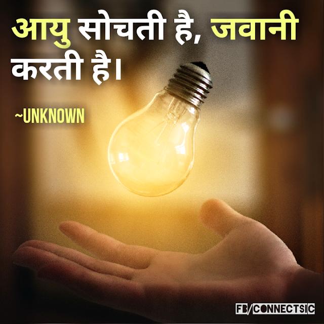 Hindi Quote of Rabindranath Tagore for Life, Students