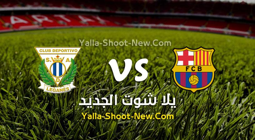 مباراة برشلونة وليغانيس