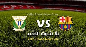نتيجة مباراة برشلونة وليغانيس اليوم بتاريخ 16-06-2020 في الدوري الاسباني