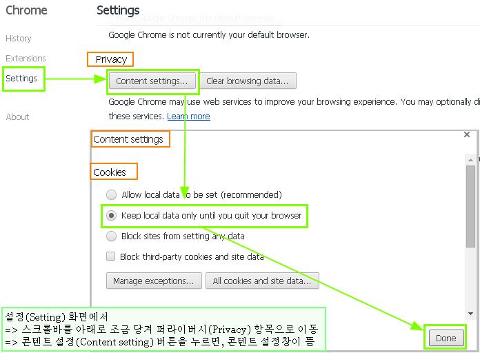 구글크롬 사용법: 쿠기 자동으로 삭제하는 방법 - 크롬을 닫을 때