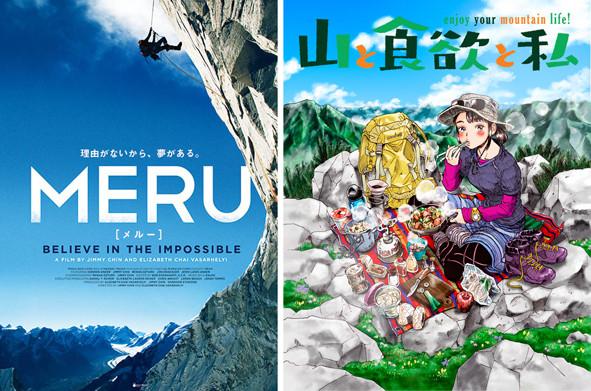 「山と食欲と私」x 『MERU/メルー』コラボムービー!