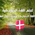 تعلم اللغة الدنماركية - جمل لوصف جمال الطبيعة