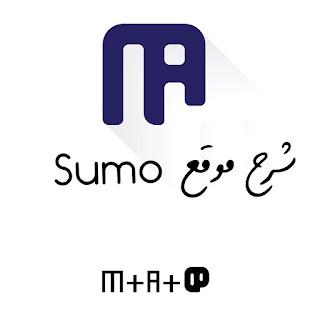 شرح موقع sumo لزيادة زوار موقعك