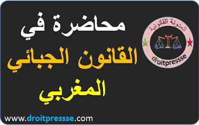 محاضرة في القانون الجبائي القانون الضريبي المغربي 2019-2020 pdf