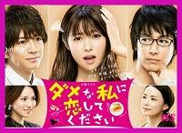 dame-na-watashi-ni-koishite-kudasai-ตอนที่-1-10-จบ-ซับไทย-