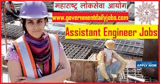 MPSC Recruitment 2018 Latest 150 Maharashtra PSC AE vacancies