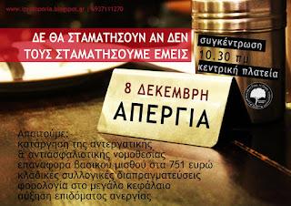 Κάλεσμα Επιτροπής Ανέργων-ΣΙΥΝΠ