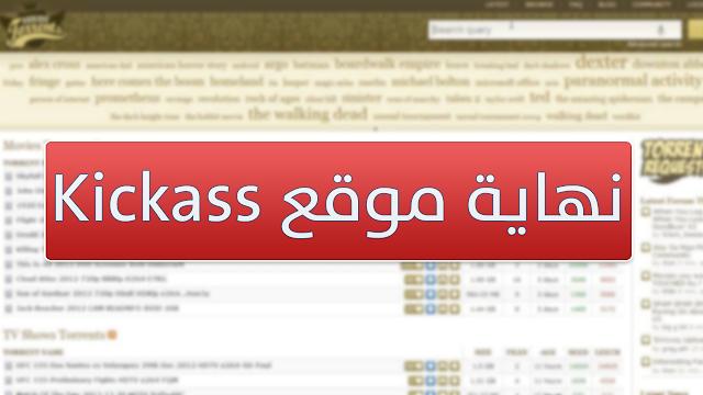 إغلاق موقع kickass
