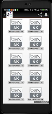 تحميل أفضل تطبيق لمشاهدة قنوات BeoutQ على اجهزة الاندرويد