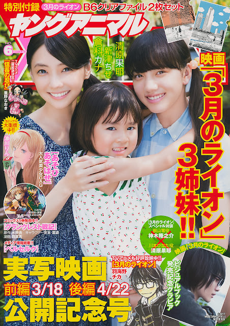 March comes in like a lion Young Animal No 6 2017 Cover