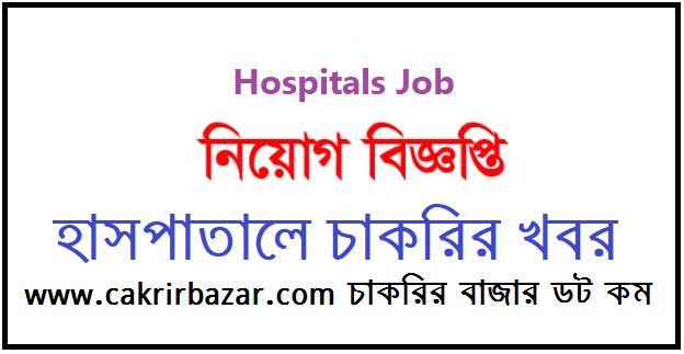 হাসপাতালে চাকরির খবর ২০২০ - hospital chakrir khobor 2020 - বেসরকারি হাসপাতাল চাকরির খবর