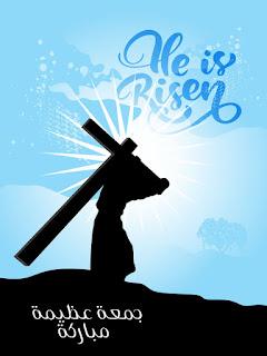 عيد القيامة 2021 معايدة الجمعة العظيمة