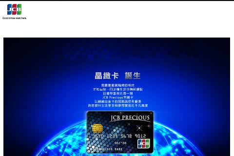 Qr Code Applications Qr Code Jcb Precious