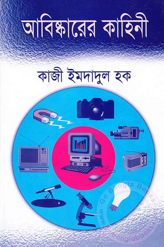 Bangla Science Book