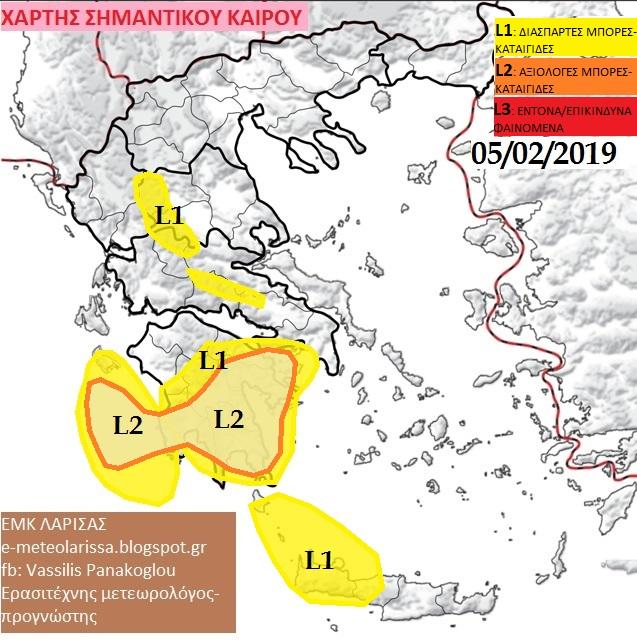 05022019simantikos%2Bkairos - Έρχονται έντονα καιρικά φαινόμενα στη Θεσσαλία