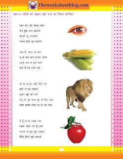 CBSE Class 5,6, 7,8 Hindi Worksheet Practice Worksheet for Hindi