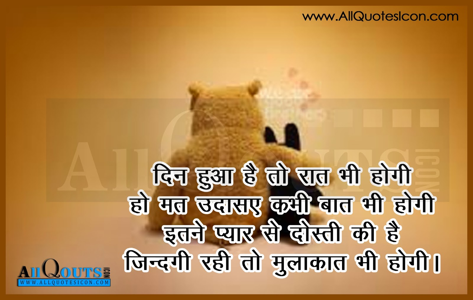 Best Friend Quotes In Hindi For Fb Best Hindi Indian Friendship