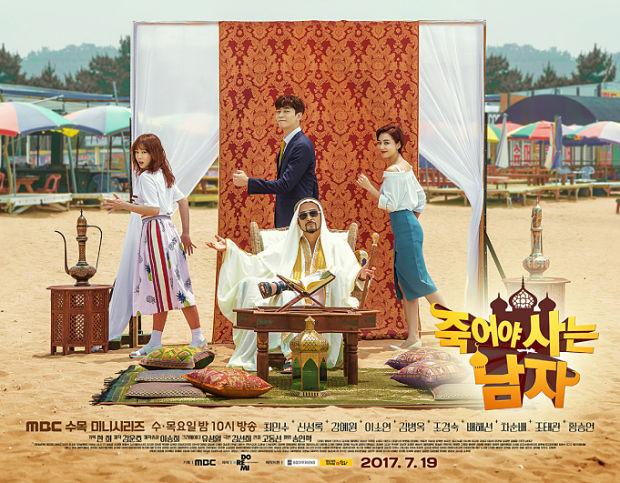 Sinopsis pemain genre Drama Korea Man Who Dies to Live (2017)