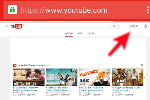 youtube par video kaise daale
