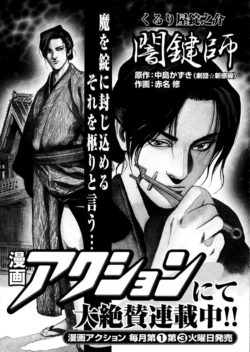 Yamikagishi chap 8 trang 26