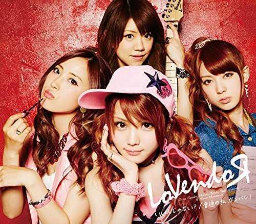 [Single] LoVendoЯ – いいんじゃない?/普通の私 ガンバレ! (2015.07.01/MP3/RAR)