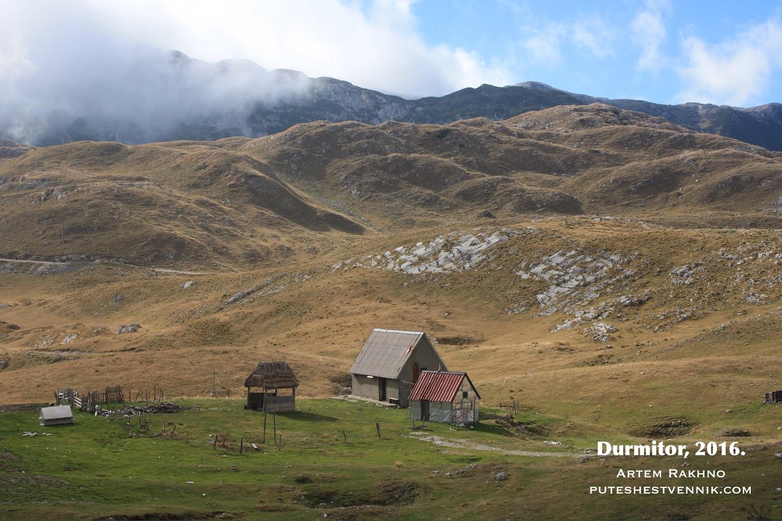 Дом у гор