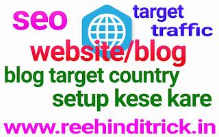 Blog target country set kese kare 1