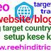Blog target country set kese kare