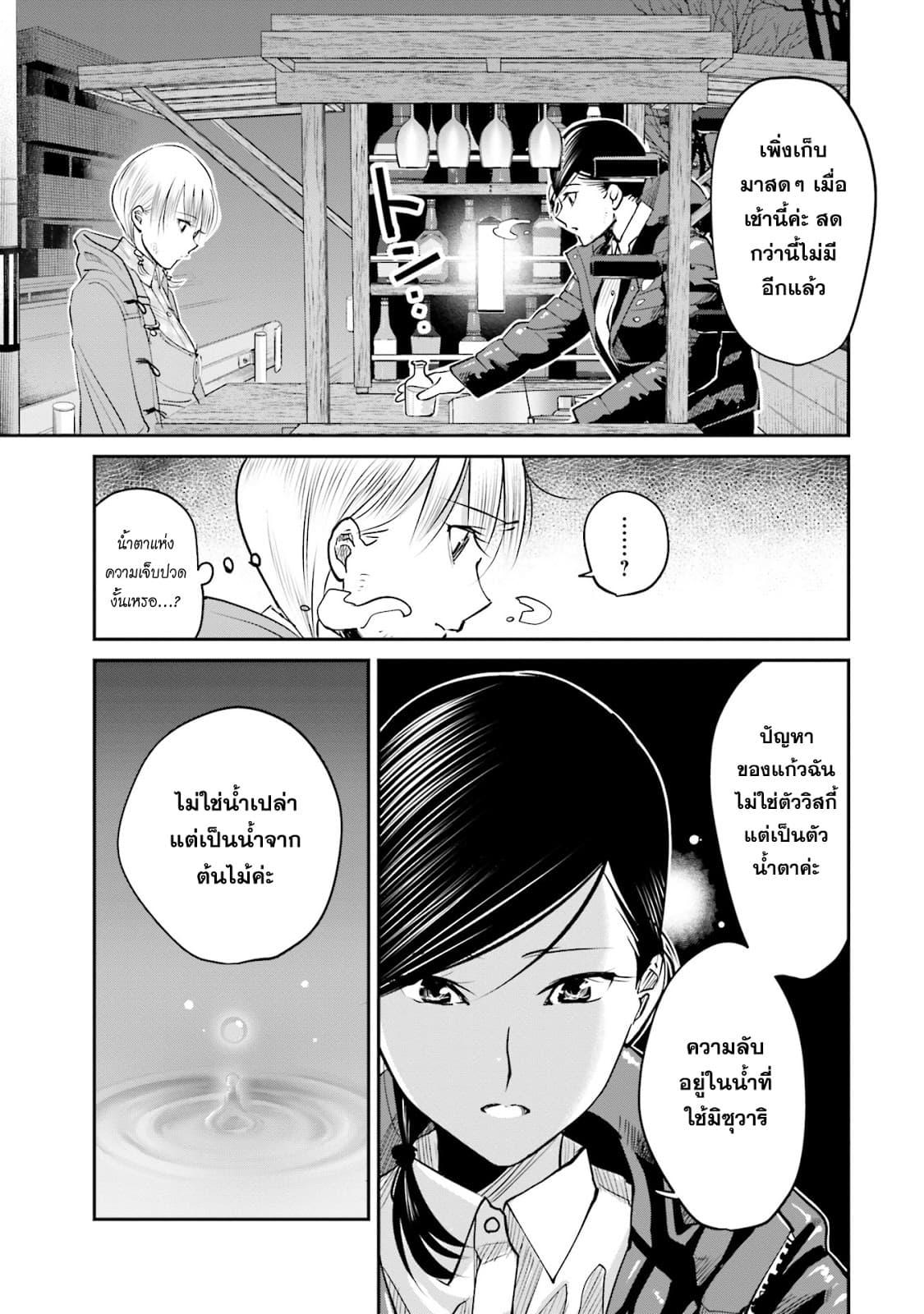 อ่านการ์ตูน Sleepy Barmaid ตอนที่ 8 หน้าที่ 16