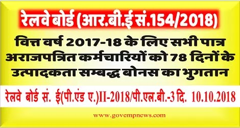 PLBonus-2017-18-railway-hindi