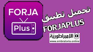 download forja apk new version 2019
