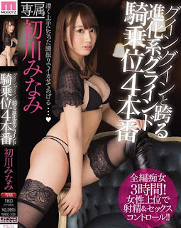 MIDE-333 Evolution Grind Cowgirl Across
