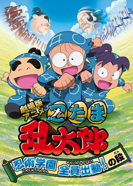 Xem Phim Ninja Loạn Thị - Nintama Rantarou Movie: Ninjutsu Gakuen Zenin Shutsudou! no Dan