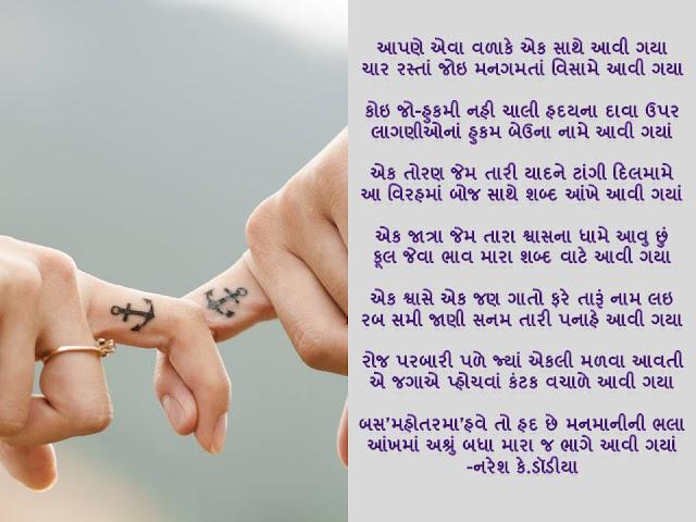 आपणे एवा वळाके एक साथे आवी गया Gujarati Gazal By Naresh K. Dodia