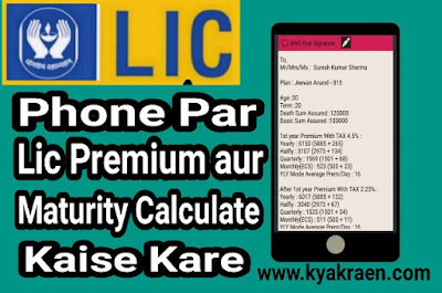 Lic premium aur maturity calculate kaise kare.lic maturity calculator. Lic annuity calculator.lic ka death claim kaise check kare.
