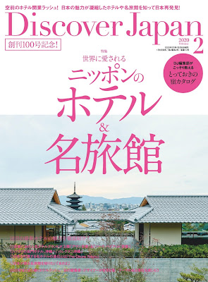 Discover Japan 2020年02月