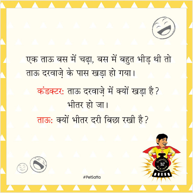 Gajodhar Express - Jokes in Hindi