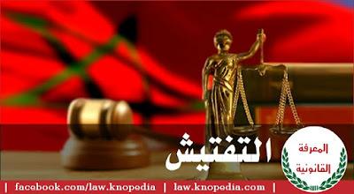 يقصد من تفتيش المحاكم بصفة خاصة تقييم تسييرها وكذا تسيير المصالح التابعة لها والتنظيمات المستعملة