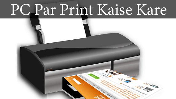 pc-par-print-kaise-kare