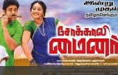 Sokkali Mainar 2017 Tamil Movie Watch Online