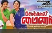 Sokkali Mainar 2017 Tamil Movie Watch Online