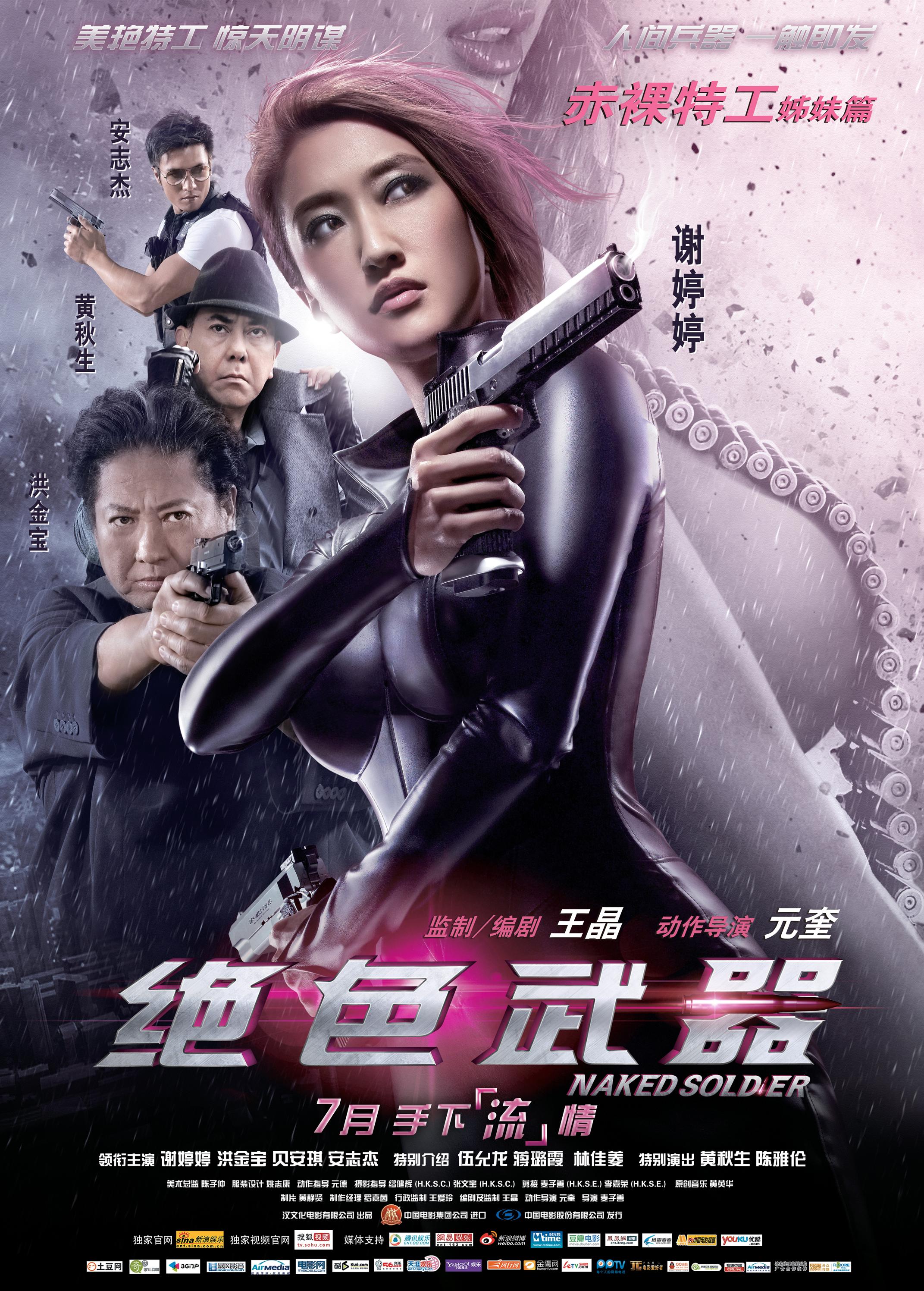 Xem Phim Sát Thủ Gợi Cảm 2012