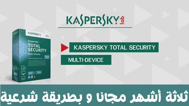 الحصول على برنامج الحماية kaspersky total security 2017 لمدة 91 يوم بطريقة شرعية