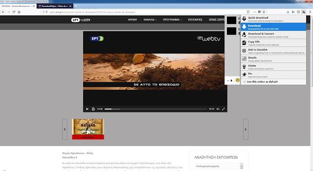 Δωρεάν πρόγραμμα για κατέβασμα βίντεο από ΕΡΤ-Video Download