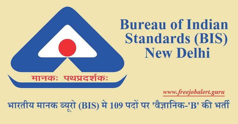 Bureau of Indian Standards, BIS, New Delhi, Scientist, Graduation, Latest Jobs, bis logo