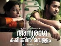 Anuraga Karikkin Vellam 2016 Malayalam Movie Watch Online