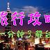 最精简最实用的台湾旅行攻略,让你一分钟了解台湾宝岛!