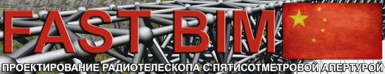 BIM-проектирование самого крупного сферического радиотелескопа